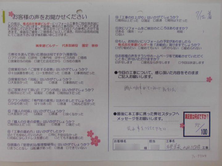 栃木県 外壁塗装・水回り改修工事のお客様