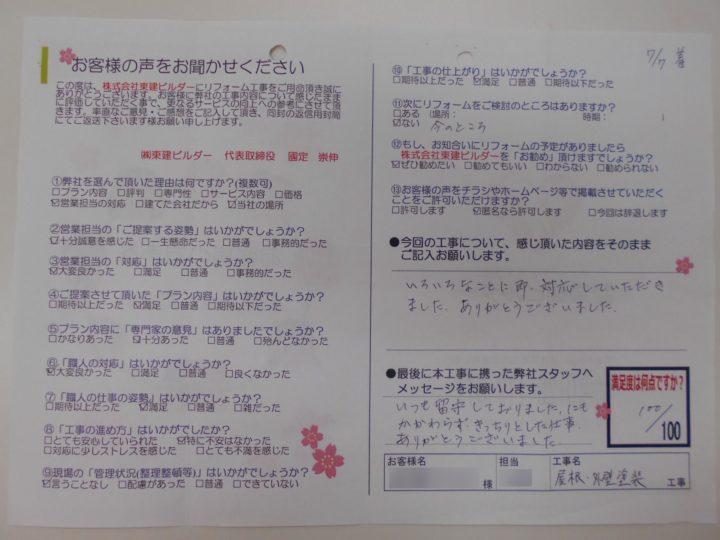 栃木県 屋根・外壁塗装工事のお客様