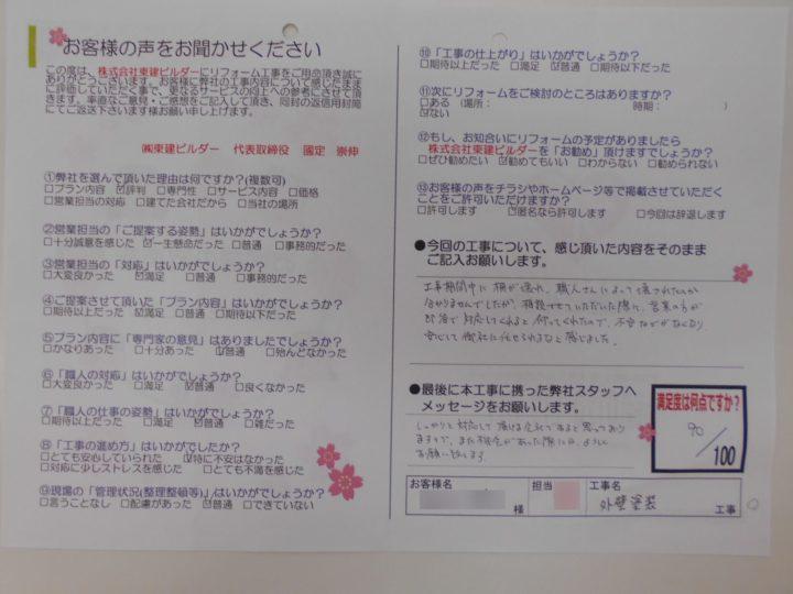 栃木県 外壁塗装のお客様