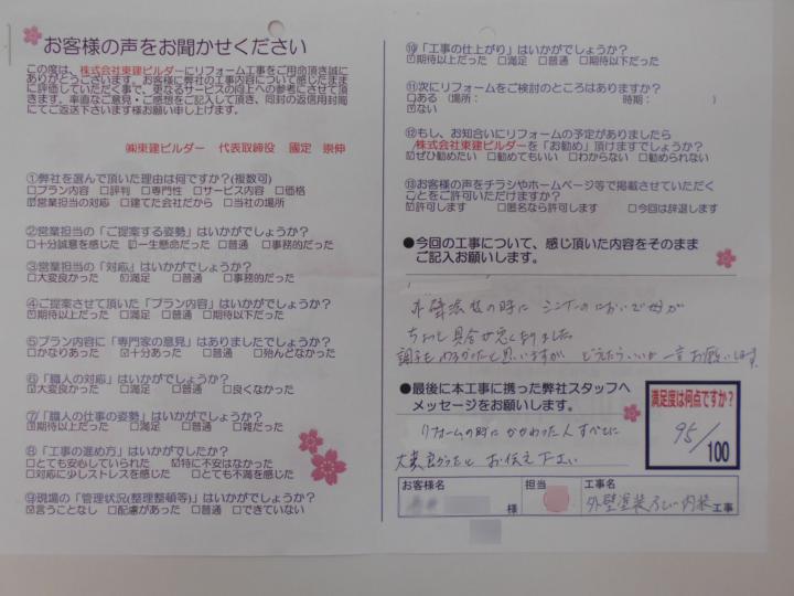 栃木県 外壁塗装・内装工事のお客様