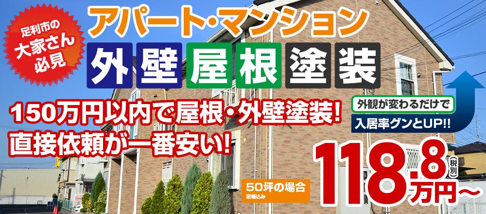 足利市の 大家さん 必見!!アパート・マンション外壁塗装  118.8万円外観が変わるだけで 入居率グンとUP!!建築士の在籍する塗装店