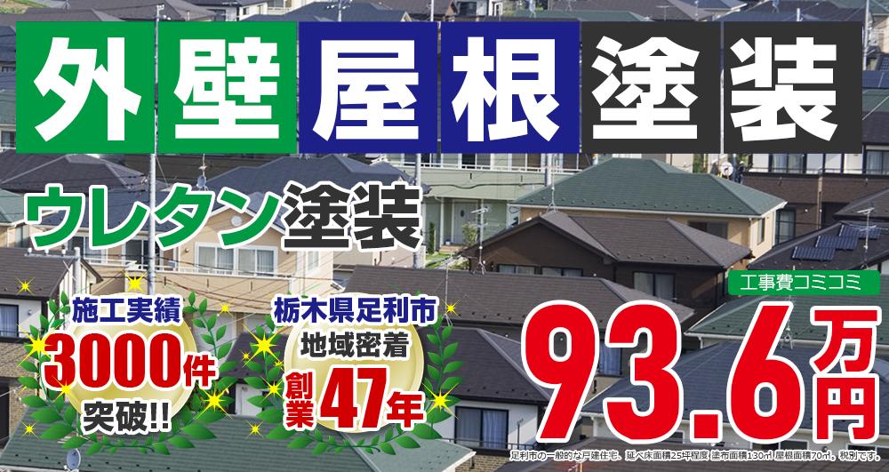 お得な外壁屋根塗装Wパック塗装 936000万円