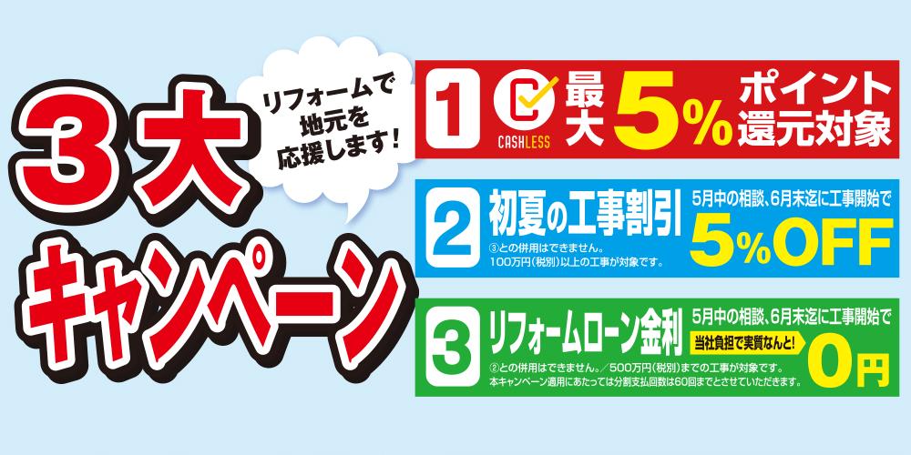 3大キャンペーン